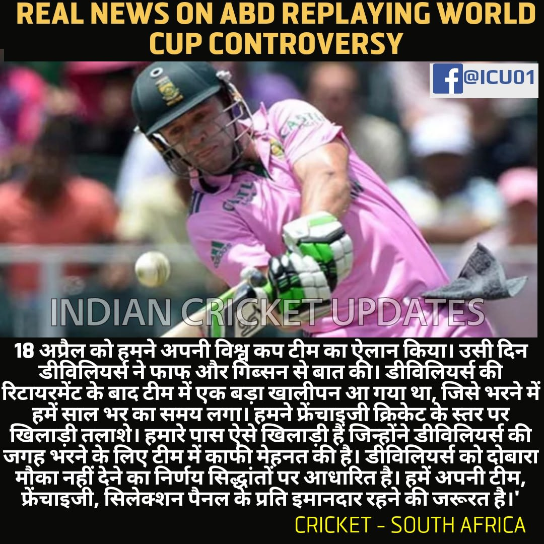 Indian cricket updates