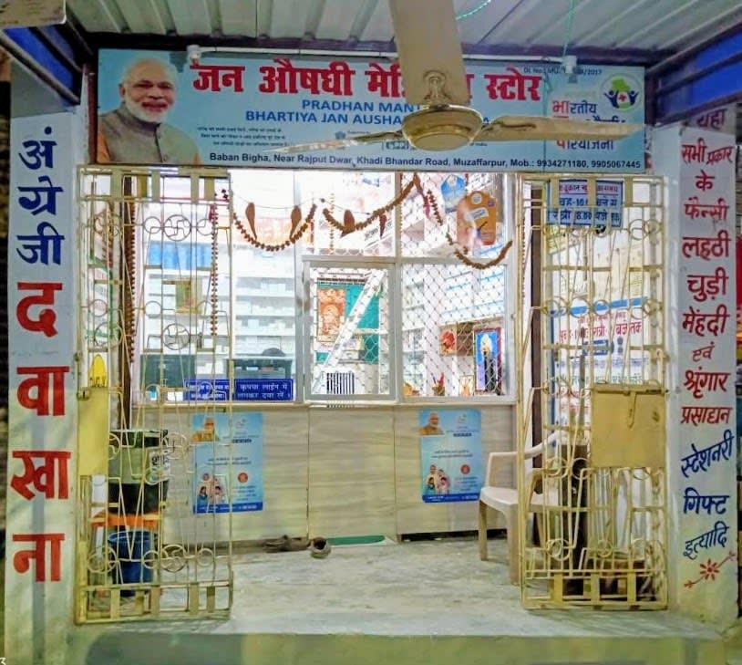 Pradhan Mantri Jan Aushadhi Kendra