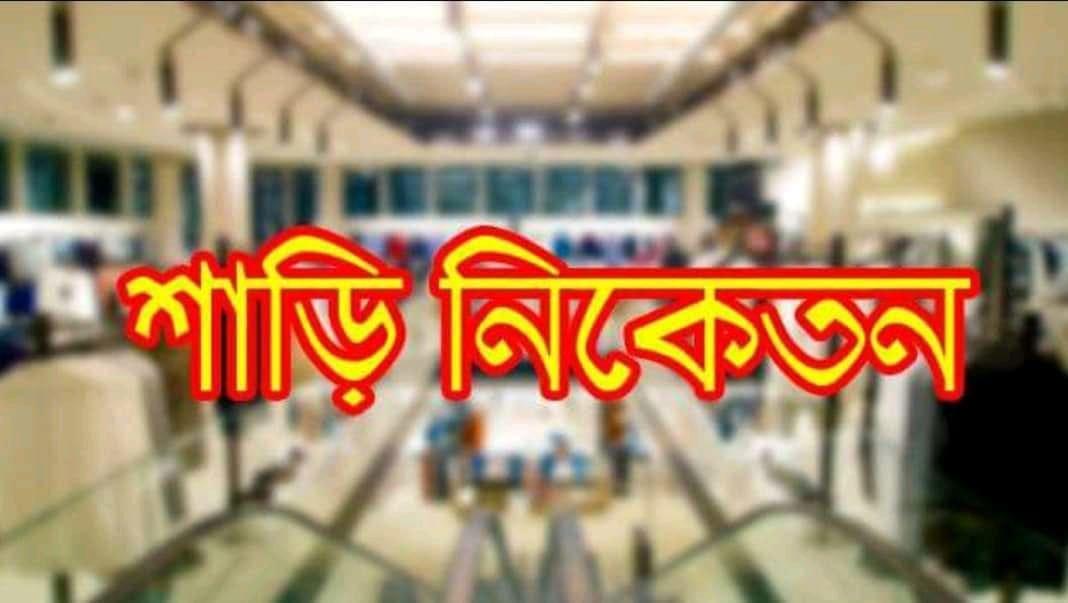 Sadhukhan' Collection