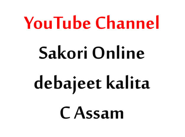 Sakori Online YouTube Channel