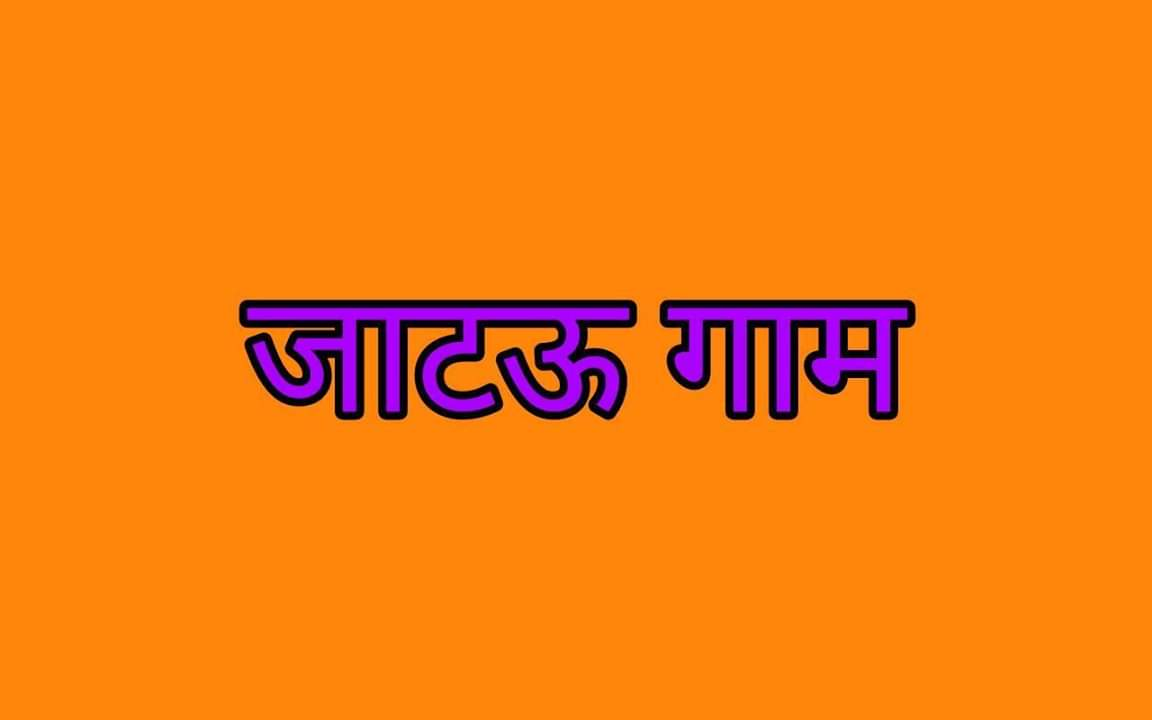 Jatau Gaam Online Store
